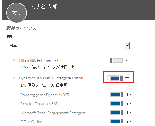 check-on-dynamics365
