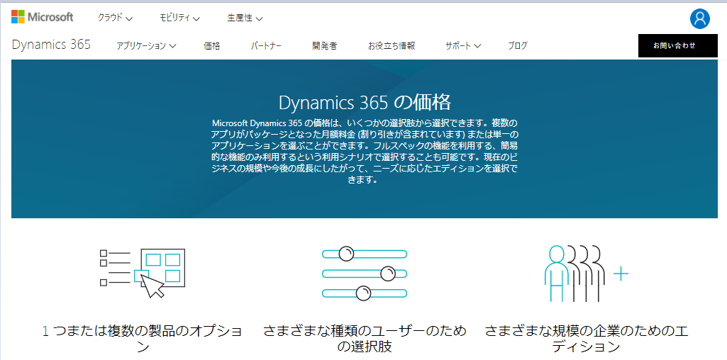 dynamics-pricing